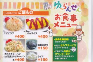 食事メニューの画像