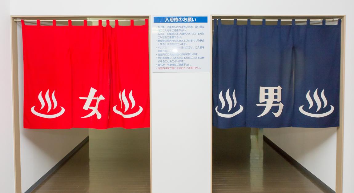 湯らん銭|旭川店